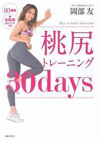 『桃尻トレーニング 30days』岡部友