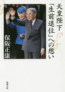 天皇陛下「生前退位」への想い