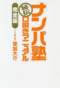 『「ナンパ塾」秘伝 口説きマニュアル<完全版>』東京カレンダー