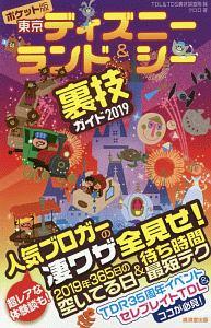 東京ディズニーランド&シー裏技ガイド<ポケット版> 2019