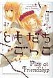 ともだちごっこ (3)