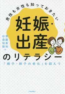 『男性も女性も知っておきたい 妊娠・出産のリテラシー』川淵三郎