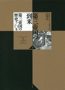 『第三帝国の到来』NHK「100分de名著」制作班