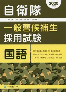 自衛隊 一般曹候補生 採用試験 国語 2020