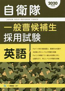 自衛隊 一般曹候補生 採用試験 英語 2020