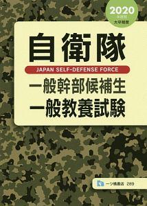自衛隊 一般幹部候補生 一般教養試験 2020