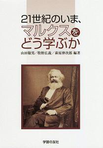 『21世紀のいま、マルクスをどう学ぶか』牧野広義