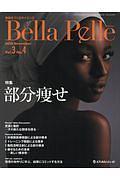 『Bella Pelle 3-4』相場正一郎