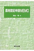 農地登記申請MEMO
