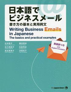 佐久間良子『日本語でビジネスメール』