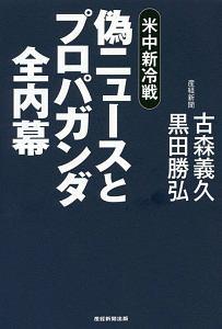 『偽ニュースとプロパガンダ全内幕』坪内隆彦