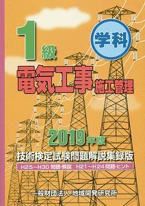 1級 電気工事施工管理<技術検定試験問題解説集録版> 2019