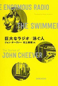 巨大なラジオ/泳ぐ人