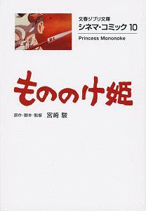 『もののけ姫 シネマ・コミック10』宮崎駿