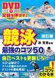 DVDで記録を伸ばす!競泳 最強のコツ50<改訂版> コツがわかる本!