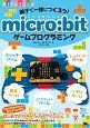 親子で一緒につくろう! micro:bitゲームプログラミング ぼうけんキッズ