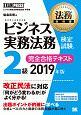 ビジネス実務法務検定試験 2級 完全合格テキスト 2019 法務教科書