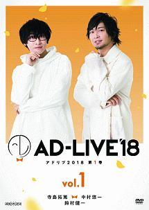 「AD-LIVE2018」第1巻(寺島拓篤×中村悠一×鈴村健一)