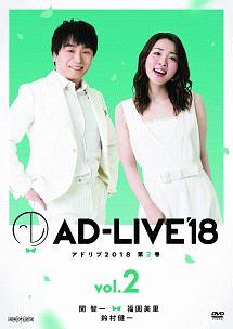 「AD-LIVE2018」第2巻(関智一×福圓美里×鈴村健一)