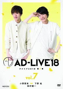 「AD-LIVE2018」第7巻(小野賢章×下野紘×鈴村健一)