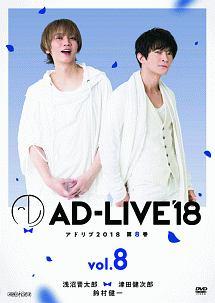 「AD-LIVE 2018」第8巻(浅沼晋太郎×津田健次郎×鈴村健一)
