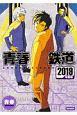 青春鉄道 2019