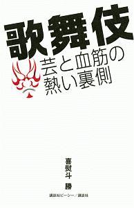 『歌舞伎 芸と血筋の熱い裏側』操上和美