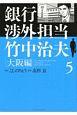 銀行渉外担当 竹中治夫 大阪編 (5)