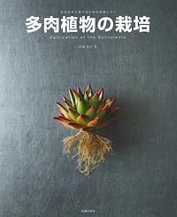 羽兼直行『多肉植物の栽培』