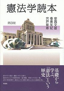 安西文雄『憲法学読本<第3版>』