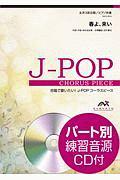 『合唱で歌いたい!J-POPコーラスピース 春よ、来い(松任谷由実) 女声3部合唱/ピアノ伴奏』松任谷由実