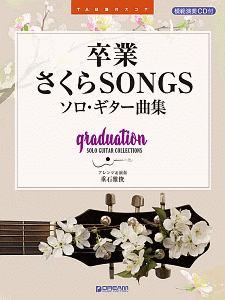 垂石雅俊『卒業・さくらSONGS/ソロ・ギター曲集 TAB譜付スコア 模範演奏CD付』