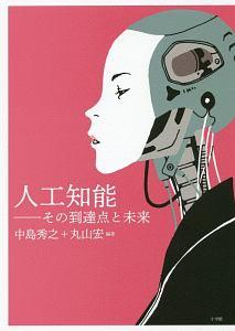 丸山宏『人工知能 その到達点と未来』