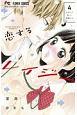 恋するレイジー (4)