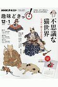 『NHK趣味どきっ! 不思議な猫世界 ニッポン 猫と人の文化史』相場正一郎