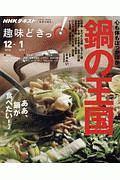『NHK趣味どきっ! 心も体もぽっかぽか 鍋の王国ニッポン旅』相場正一郎