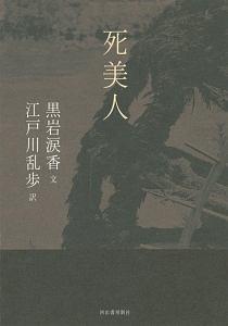 『死美人』黒岩涙香