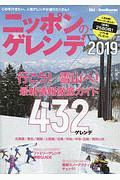 『ニッポンのゲレンデ 2019』実業之日本社