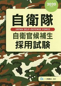 自衛隊 自衛官候補生 採用試験 2020