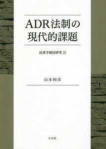 ADR法制の現代的課題 民事手続法研究3