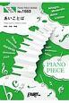 あいことば/絢香 (ピアノソロ・ピアノ&ヴォーカル)~映画『人魚の眠る家』主題歌 ピアノピース