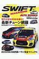 SWIFT Magazine with アルトワークス ユーザーによるユーザーのためのスズキ・スイフト最先(7)