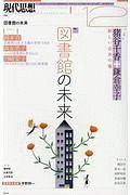 『現代思想 2018.12 特集:図書館の未来』伊佐夏実