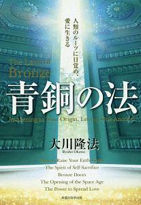 『青銅の法』中村あゆ