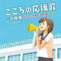 こころの応援歌~合唱版 ダイナミック琉球・パプリカ・YELL