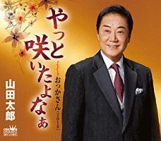 山田太郎『やっと咲いたよなぁ』