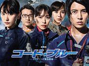 劇場版コード・ブルー -ドクターヘリ緊急救命- 4K Ultra HD(豪華版)
