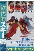 『近代的スキー術』スキーグラフィック編集部