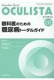 OCULISTA 2018.11 眼科医のための糖尿病トータルガイド Monthly Book(68)