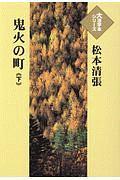 『鬼火の町 大活字本シリーズ』松本清張